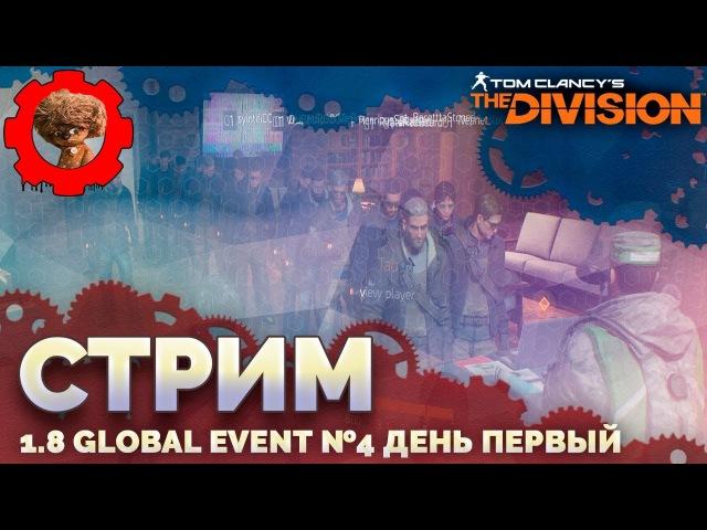 Tom Clancy's The Division🎭1.8 Global Event №4 день первый