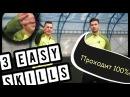 ЛУЧШИЕ ФИНТЫ ДЛЯ НОВИЧКОВ ⚫ Легкие финты ⚫ Финты в футболе ⚫ Easy skills for beginners