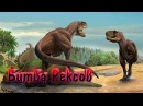 |Царство Динозавров| Битва Титанов (Серия 2)