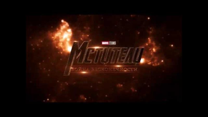 Мстители Война Бесконечности Первый Тизер Трейлер 2018