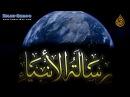 Документальный фильм Послание пророков часть 1