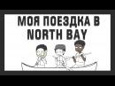 Моя Поездка в North Bay Северный залив Domics Домикс на русском My Trip to North Bay