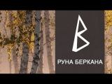 Беркана  - наследство женщин 50-х годов (исцеляющие руны). Александра Лирина