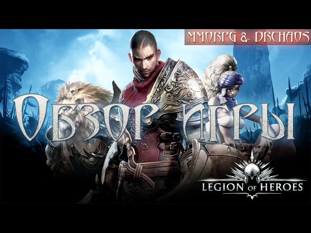 Legion of Heroes [Tactic MMORPG на Android] - Обзор игры