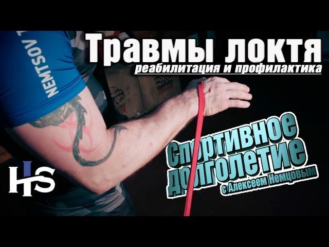 Закачка травм локтя Профилактика и реабилитация Спортивное долголетие с Алексеем Немцовым