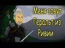 I Drink My Coffee Alone – Mein Name ist Geralt von Riva (официальный клип) Субтитры