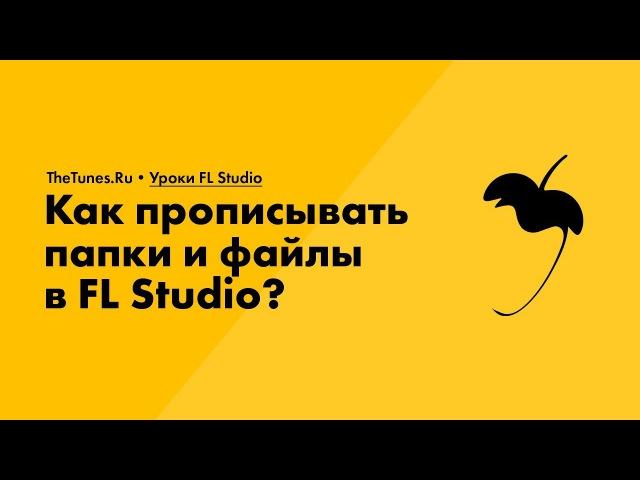 006. Как прописывать папки и файлы в FL Studio?