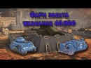 World of Tanks Blitz (WotB) Фарм эвента warhamer 40.000 2