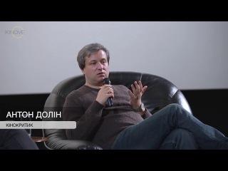 Антон Долін та Андрій Алферов - обговорення фільму Сергія Лозниці ЛАГІДНА
