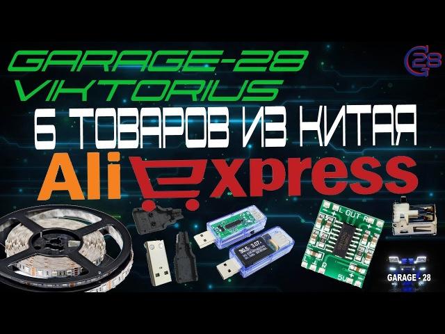 Распаковка и обзор заказов с АЛИЭКСПРЕСС USB и прочее