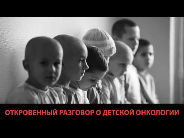 Откровенный разговор о детской онкологии. Владимир Лузай и Борис Гринблат