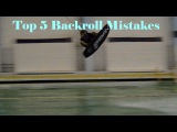 Top 5 backroll mistakes. Best wakeboard tutorial. Бекрол . Топ 5 ошибок.