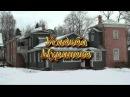 Усадьбы Абрамцево и Мураново зимой (фотофильм)