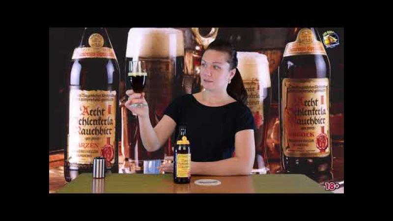 Дегустация копченого пива Rauchbier Marzen 89