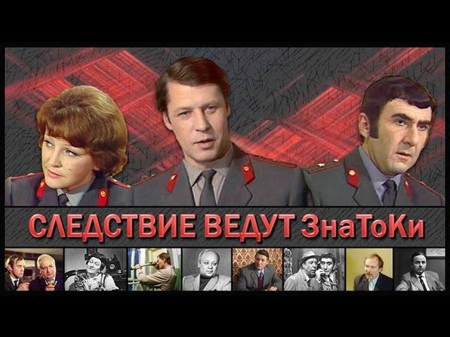 Фильм Следствие ведут ЗнаТоКи_14. Подпасок с огурцом_1979 (детектив, криминал).