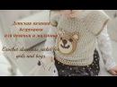 Детская вязаная безрукавка. Часть 2.Crochet sleeveless jacket for kids. Part 2.