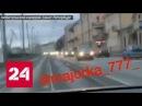 Очередная выходка автохамов взволновала Интернет - Россия 24