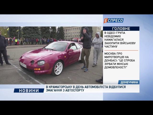 В Краматорську в день автомобіліста відбулися змагання з автоспорту