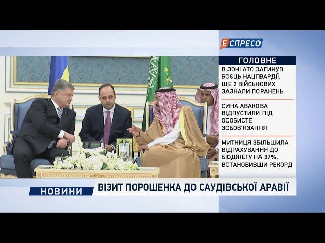 Візит Порошенка до Саудівської Аравії