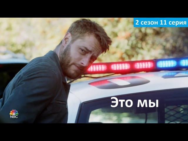 Это мы 2 сезон 11 серия Русское Промо Субтитры 2018 This Is Us 2x11 Promo