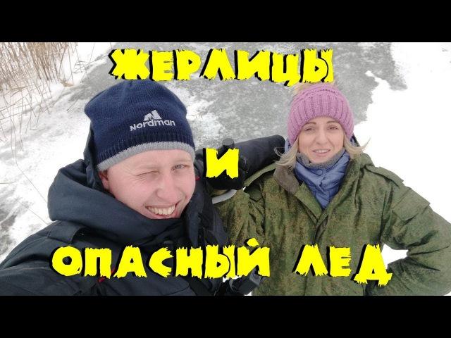 Жерлицы и опасный лед
