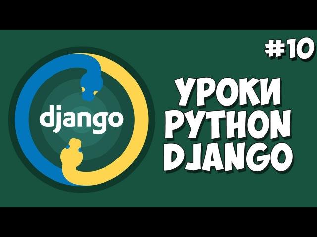 Уроки Django (Создание сайта) Урок 10 - Добавление индивидуальных страниц