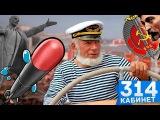 Минер-торпедист едет в 314 кабинет ФСБ для восстановления СССР
