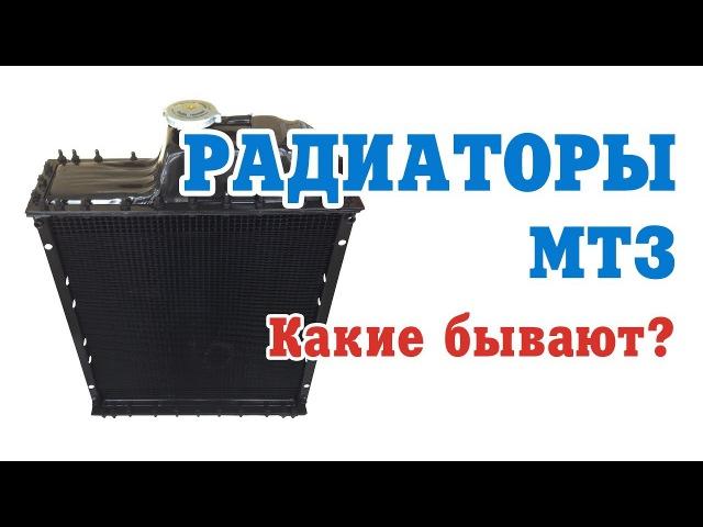 Какие бывают радиаторы МТЗ-80, МТЗ-82 (Д-240...Д-243) 70У-1301010 обзор радиатора