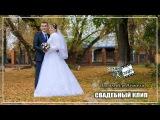 Свадебный клип Василий и  Анжела