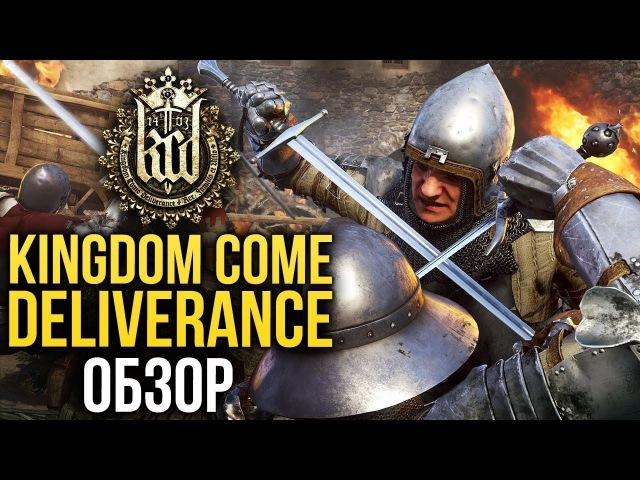Kingdom Come Deliverance Чешское нефильтрованное Обзор Review