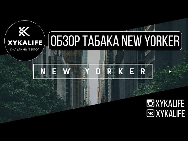 NEW YORKER/Обзор табака/Nuahule Smoke Екатеринбург