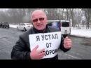 Акция Я устал от бездорожья на дорогах. г.Первомайский Харьковской области.