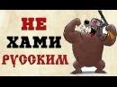 Не надо хамить незнакомцам, особенно, если они русские!