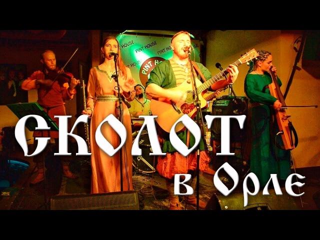 Как группа Сколот возрождает русскую культуру