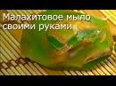 Малахитовое мыло своими руками- видео мастер-класс