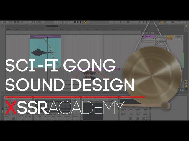 Sci-fi Саунд дизайн на основе звука гонга