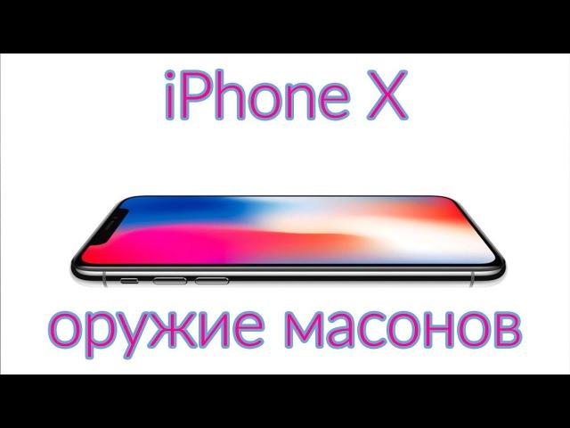 IPhone X - оружие масонов (что общего у Apple и патриарха Кирилла)