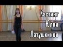 Кастинг Юлии Латушкиной 18.03.18