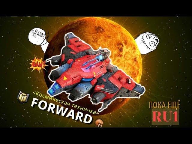 FORWARD RU1