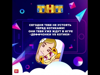 Игры ТНТ