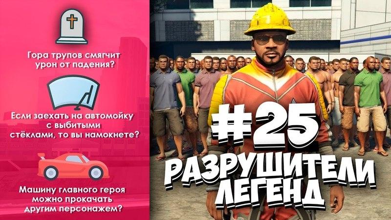 GTA 5 - РАЗРУШИТЕЛИ ЛЕГЕНД 25