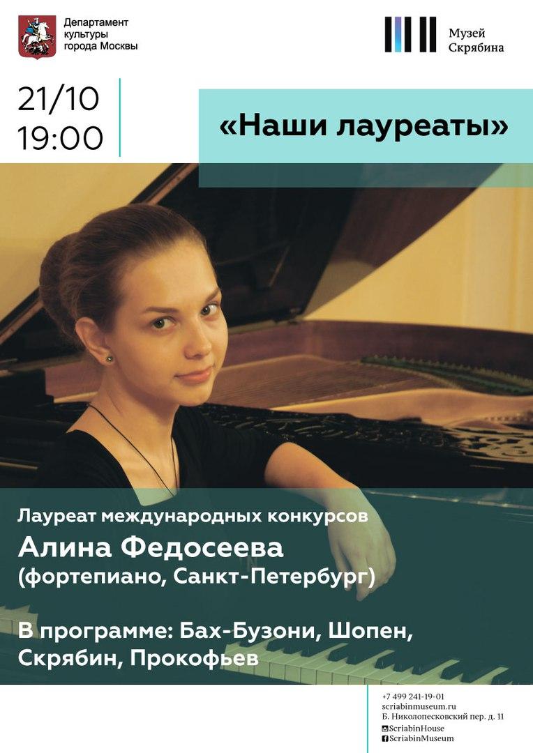 Фортепиано Концерт лауреата международных конкурсов Алины Федосеевой