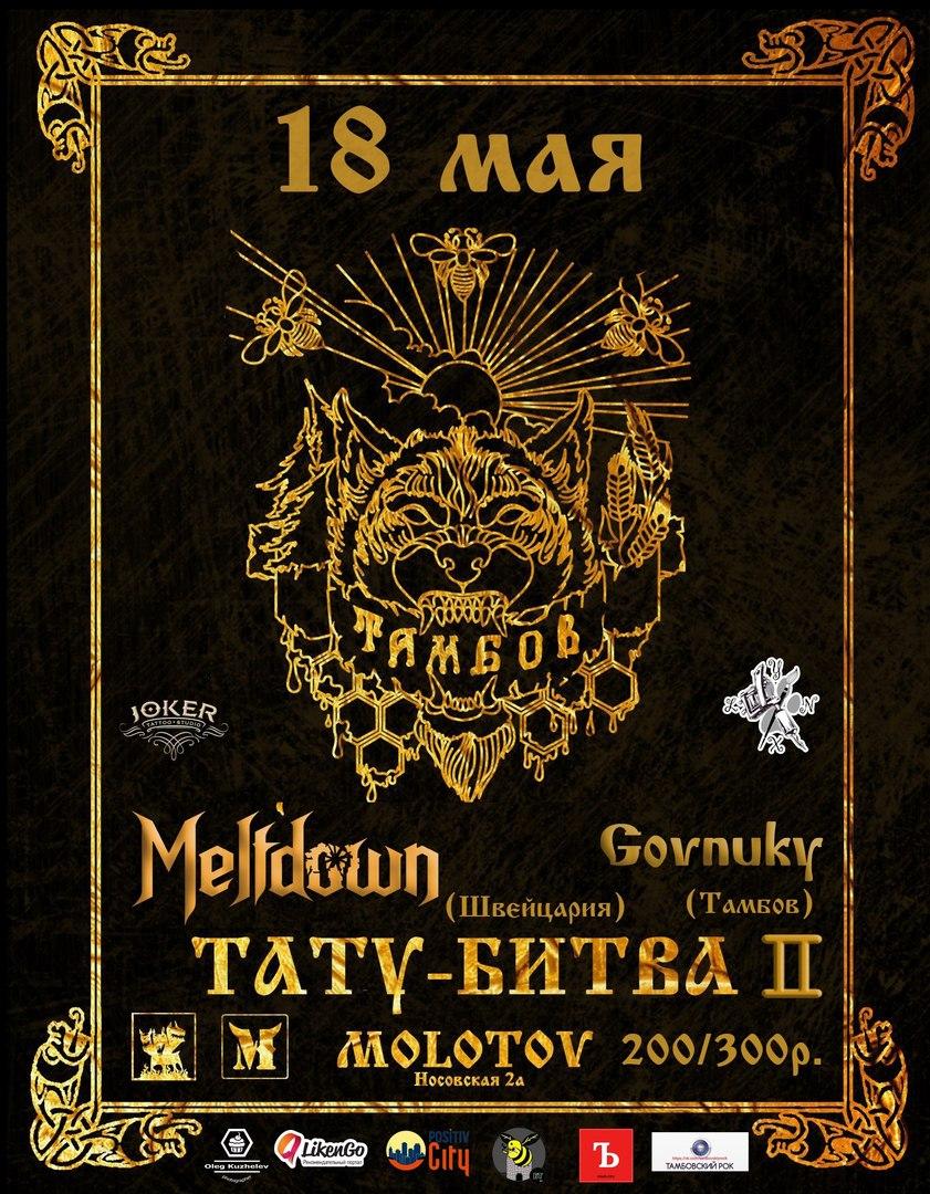 Афиша Тамбов 18 мая Фестиваль Татуировки в Тамбове!