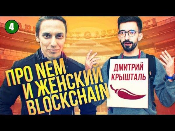 Дмитрий Крышталь про ICO, биткойн и женский Blockchain (Cryptodealers). Криптовалюта NEM (XEM)