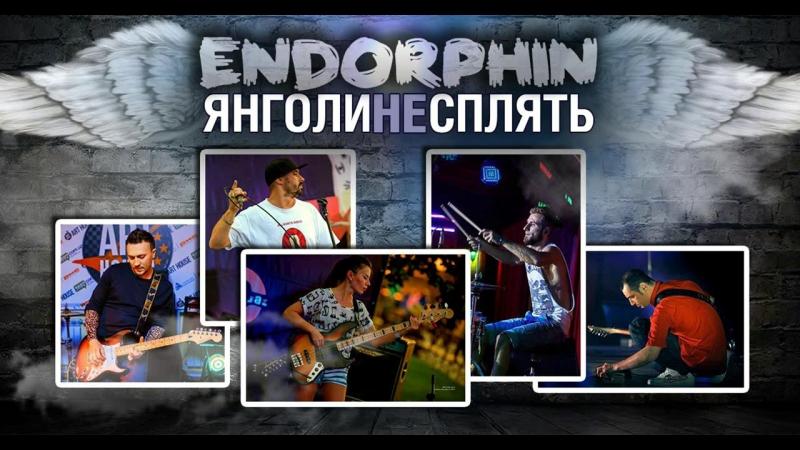 Endorphin - Янголи не сплять ( Live video )