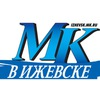 МК в Ижевске