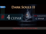 Dark Souls 2 в первый раз. Crown of the Ivory King (DLC) #4