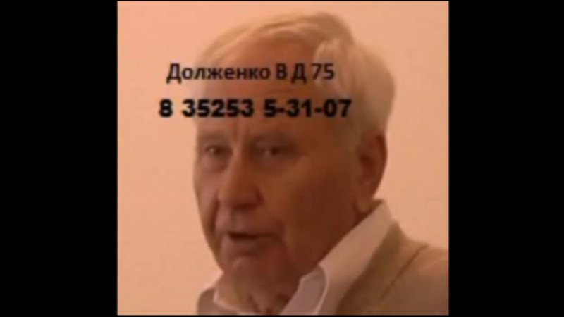 Долженко Валентин Данилович 80 лет