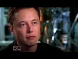 Илон Маск. Когда в тебя никто не верит. Автомобиль Тесла