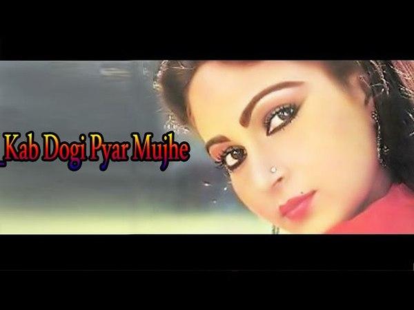 कब दोगी प्यार मुझे__Kab Dogi Pyar Mujhe || Zindagani || Mithun,Rakhi,Rati Agnihotri